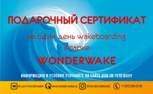 Certificate WWP2